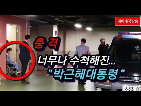 """🚨[독점촬영] """"너무나 수척해지신"""" 휠체어탄..박근혜대통령님 모습!_ 강남성모병원 VIP 주차장_촬영영상"""