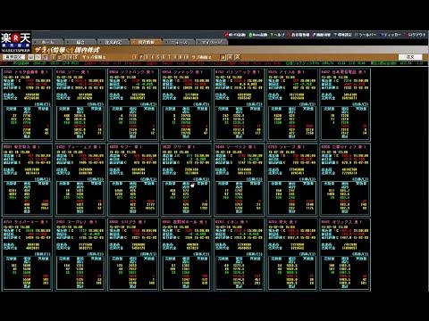 楽天 証券 株価