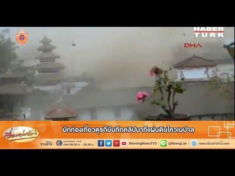 เรื่องเล่าเช้านี้ นักท่องเที่ยวตุรกีบันทึกคลิปนาทีแผ่นดินไหวเนปาล (28 เม.ย.58)