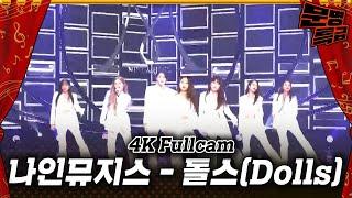 [4K 직캠] 나인뮤지스(9Muses) - '돌스(Dolls)' 4k Full Cam / 문명특급 MMTG