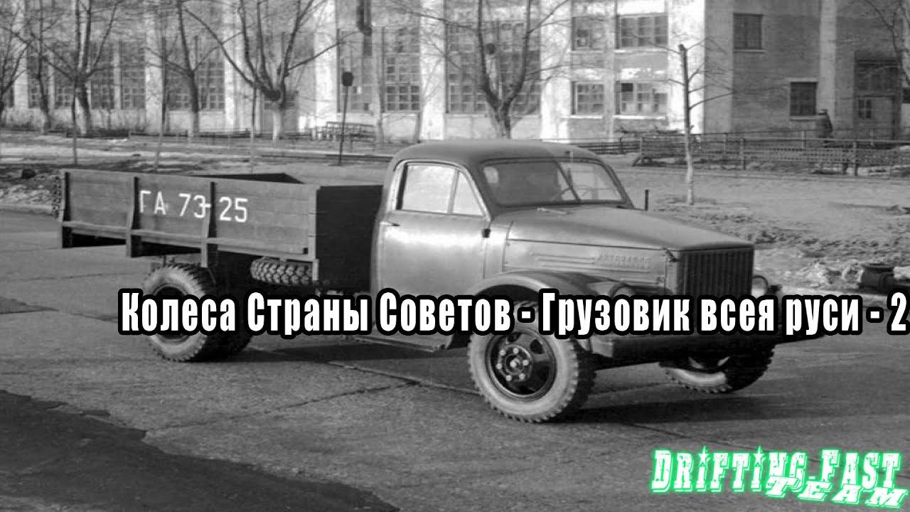 Колеса страны советов все серии фото 37-275