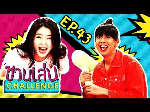 EP.43 - 'จียอน vs เจนนี่' คู่ฟาดในศึก เกาหลี-ใต้