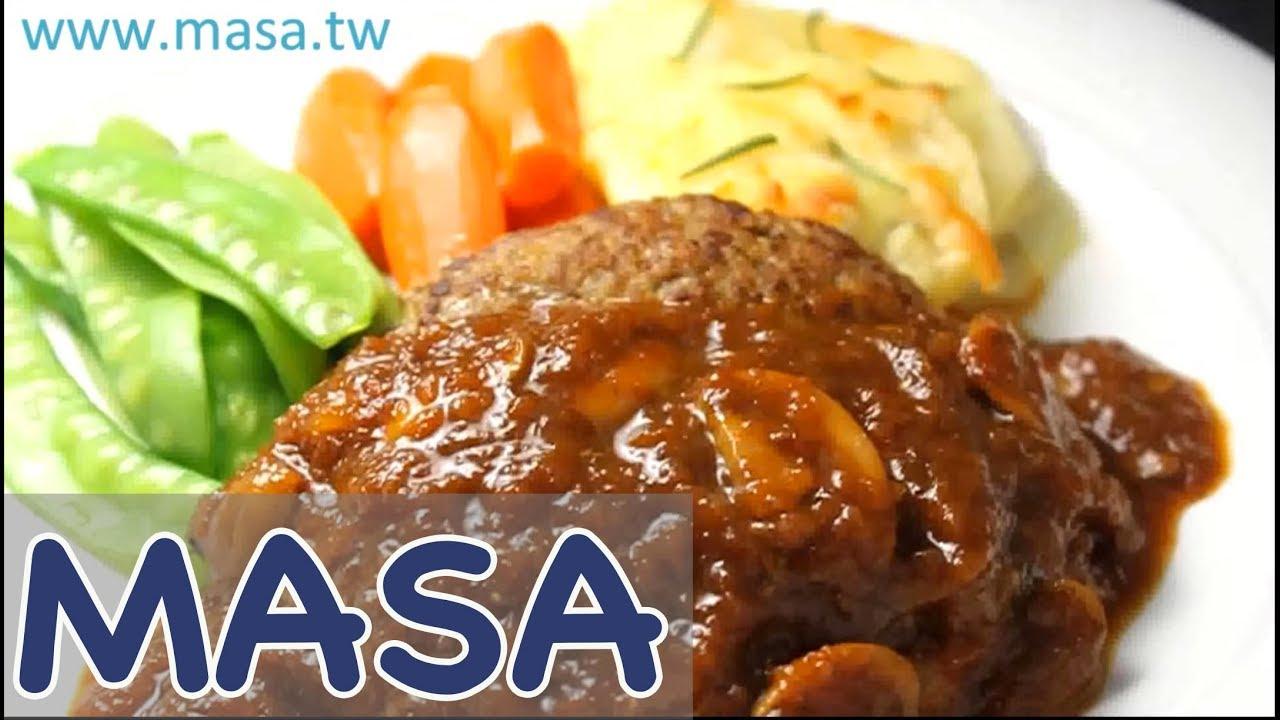 經典漢堡肉做法 /ハンバーグの作り方《MASAの料理ABC》
