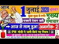 Today Breaking News ! आज 1 जुलाई 2020 के मुख्य समाचार, PM Modi news, GST, sbi, petrol, gas, Jio