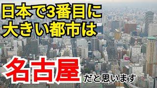 【ミッドランドスクエア】中部地方で一番高いビルから名古屋を眺めてみた【日本三大都市】 thumbnail