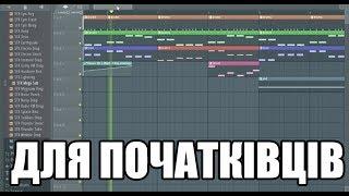 як зробити музику на комп'ютері