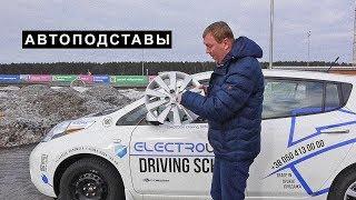 Автоподставы, Авторазвод при Помощи Колпаков.