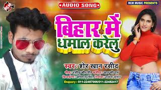 || बिहार में धमाल करेलु || शेर खान रसीद का 2020 का एक और जबरदस्त सांग नए अंदाज में