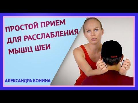 Защемление шейного нерва: симптомы и лечение в домашних