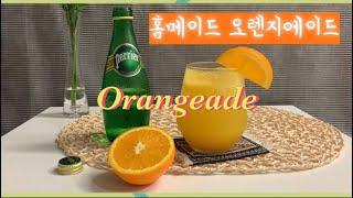 비타민C 가득한 100%생과즙 오렌지에이드 만들기(fe…