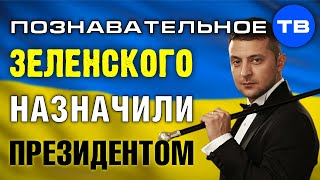 Почему Зеленского НАЗНАЧИЛИ президентом Украины? (Познавательное ТВ, Артём Войтенков)