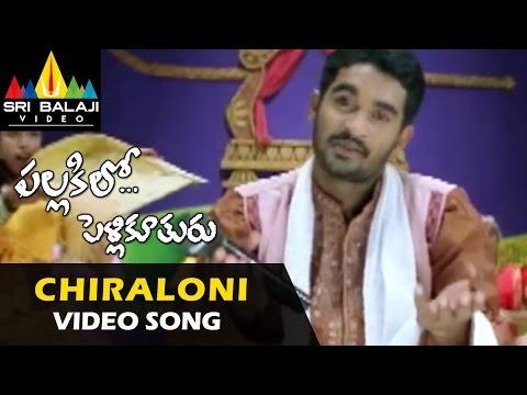 Pallakilo Pellikuthuru Video Songs  Chiraloni Goppatanam Video Song  Gowtam  Sri Balaji Video