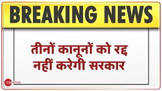 आज शाम को किसान आंदोलन पर मिल सकती है Good News? PM Modi के साथ बैठक में आंदोलन पर बात