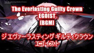 2012年3月7日にリリースしましたEGOIST(エゴイスト)の2枚目シングル『The Everlasting Guilty Crown(ジ・エヴァーラスティング・ギルティクラウン)』のBGMです。・・・歌詞 ...