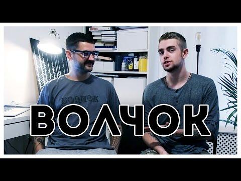Василий Волчок: как в России делать свой БРЕНД одежды? | STOLETOV