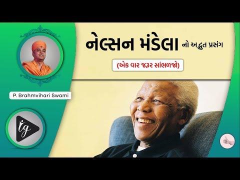 નેલ્સન મંડેલાના જીવનનો અદ્ભુત પ્રસંગ : બીજાને ક્ષમા આપતા શીખીએ | Brahmvihari Swami | Innocent Gujju