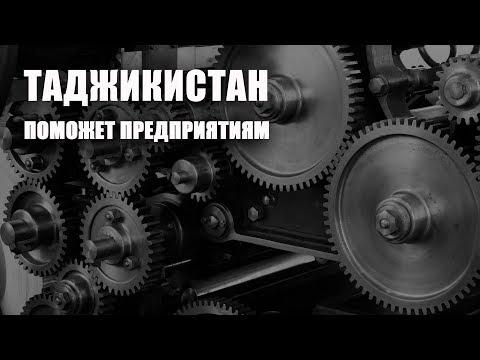 Правительство Таджикистана поддержит промышленников республики