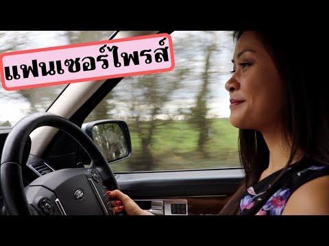 แฟนเซอร์ไพรส์ Range Rover sport | Nammy E