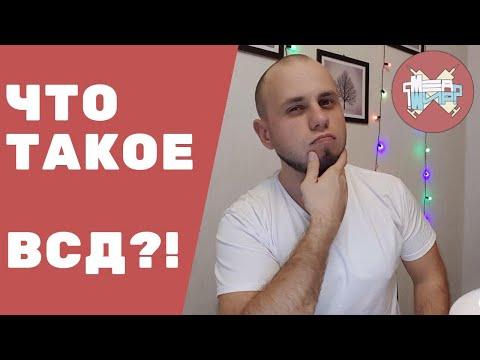 видео: Что такое ВСД Вегетососудистая дистония?