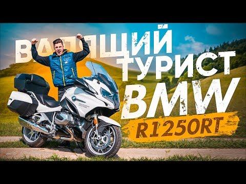 BMW R1250RT 2019 - ВАЛЯЩИЙ ТУРИСТ