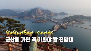 #274 전라도여행채널, 전북 군산 가을여행 1편, 고…