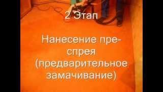 видео химчистка мебели на дому в спб