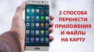 видео Как установить приложение на карту памяти android