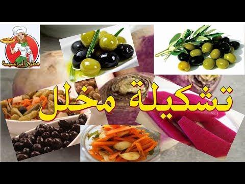 تشكيلة مخلل جميلة والطريقة سهلة - Pickle Variety Is Beautiful