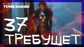 ЗАТЕРЯННЫЙ ГОРОД ИСПЫТАНИЯ #37 ► Rise of the Tomb Raider ► Сложность выживание