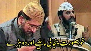 Punjabi Mahiye & Dohre by Qari Syed Sadaqat Ali with Company Of Dr Tahir Ul Qadri
