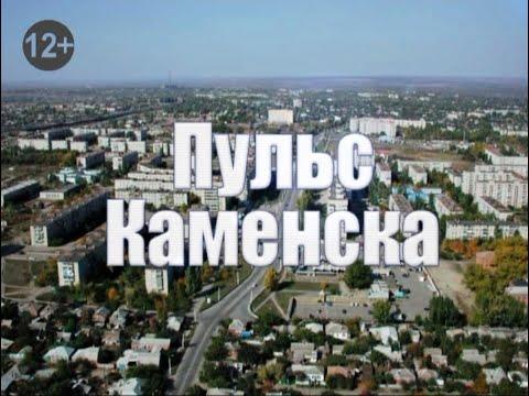 """""""Пульс Каменска"""" 2 мая 2020 г."""