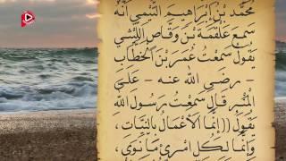 صحيح البخاري - باب بَدْءُ الْوَحْىِ إِلَى رَسُولِ اللَّهِ - انما الاعمال بالنيات (حديث رقم 1)