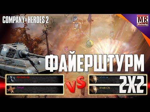Company Of Heroes 2 - Файерштурм OKW в 2x2