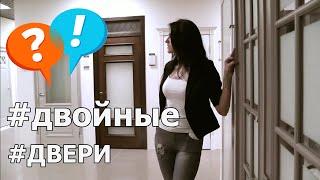 видео Двери распашные