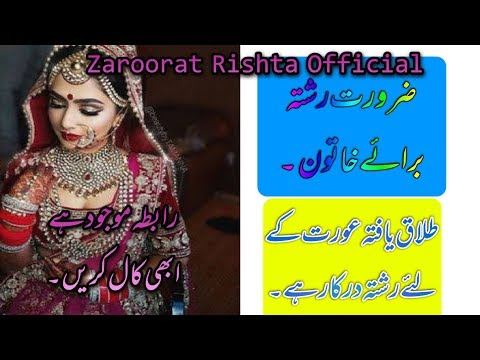 Zaroorat Rishta For Female New 2020 | Zaroorat Rishta Official from YouTube · Duration:  3 minutes 11 seconds