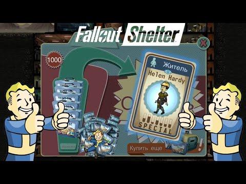 Как получить много ланч-боксов в  Fallout Shelter на пк!?