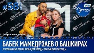 Уралым #58 | Июнь 2019 (ТВ-передача башкир Южного Урала)