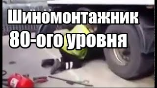 Шиномонтажник 80-ого уровня | Шиномонтаж для грузовых автомобилей(, 2016-01-28T11:22:55.000Z)