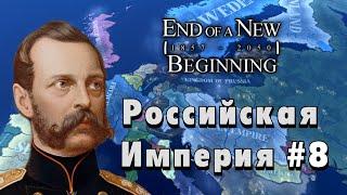 РУТИННОЕ СТРОИТЕЛЬСТВО Hearts of iron 4 End of a New Beginning Российская Империя #8