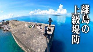 巨大魚だらけの堤防で座布団サイズの怪物に挑んだ結果…なんと!【伊是名島釣り】