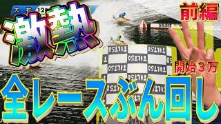 【前編】GI浜名湖を軍資金3万円で全レースぶん回したら過去一の回収率をだしてしまった。【神回】【競艇・ボートレース】【チルト50】