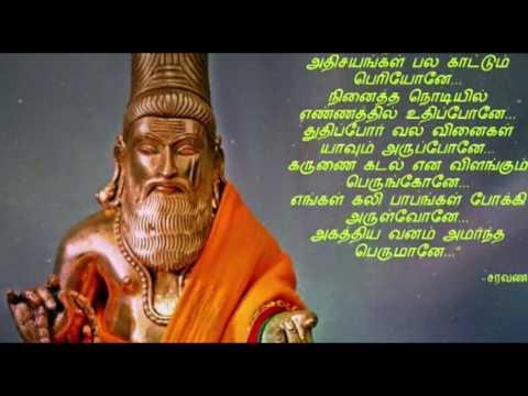 Agathiyar Songs (Tamil)