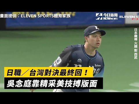 日職/台灣對決最終回!吳念庭靠精采美技搏版面