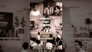 Anubhavi Raja Anubhavi (Full Movie) - Watch Free Full Length Tamil Movie Online