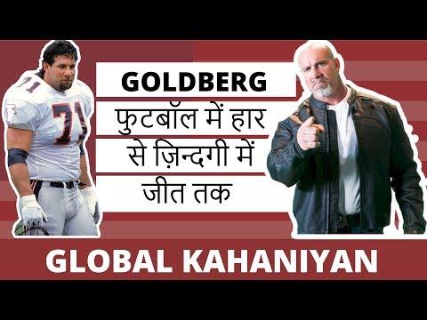 Goldberg history in Hindi   Biography & Life Story   WWE 2017 Goldberg vs Brock Lesnar returns fight