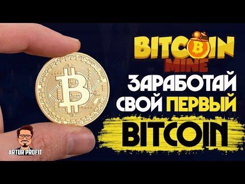 Видео Заработок в интернете биткоинов на автомате