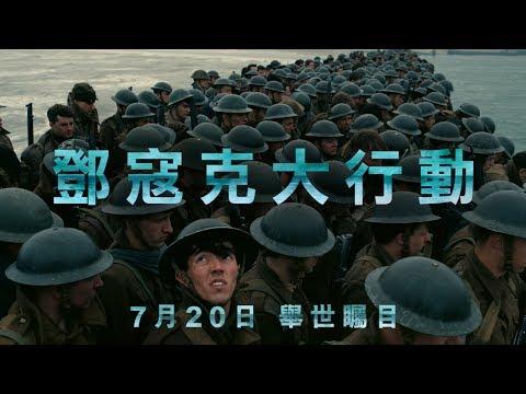 鄧寇克大行動 (2D D-BOX版) (Dunkirk)電影預告