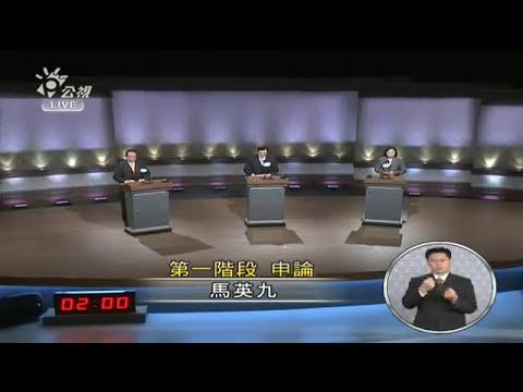 12/17總統第二場辯論實況