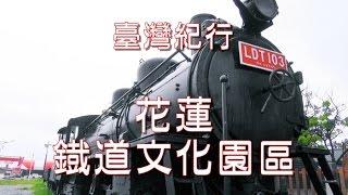 台湾旅行 花蓮 「鉄道文化園区」