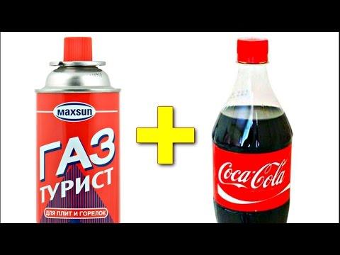 ✅Что будет если в Колу добавить ПРОПАН ? Coca Cola + propane = Mega ROCKET